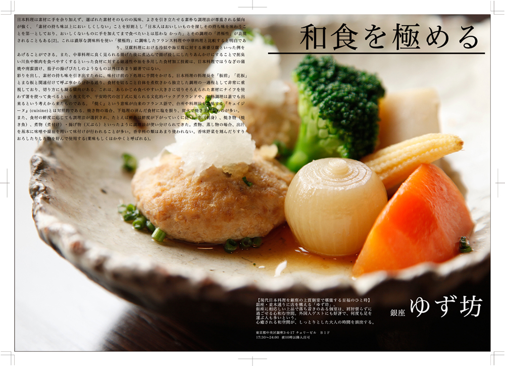 和食の出張撮影