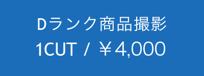 product_d