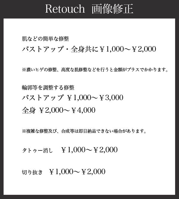 retouch_price