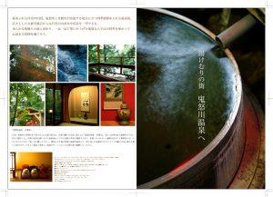 温泉宿の広告撮影