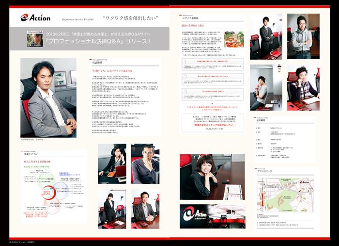 (株)Action|企業広告