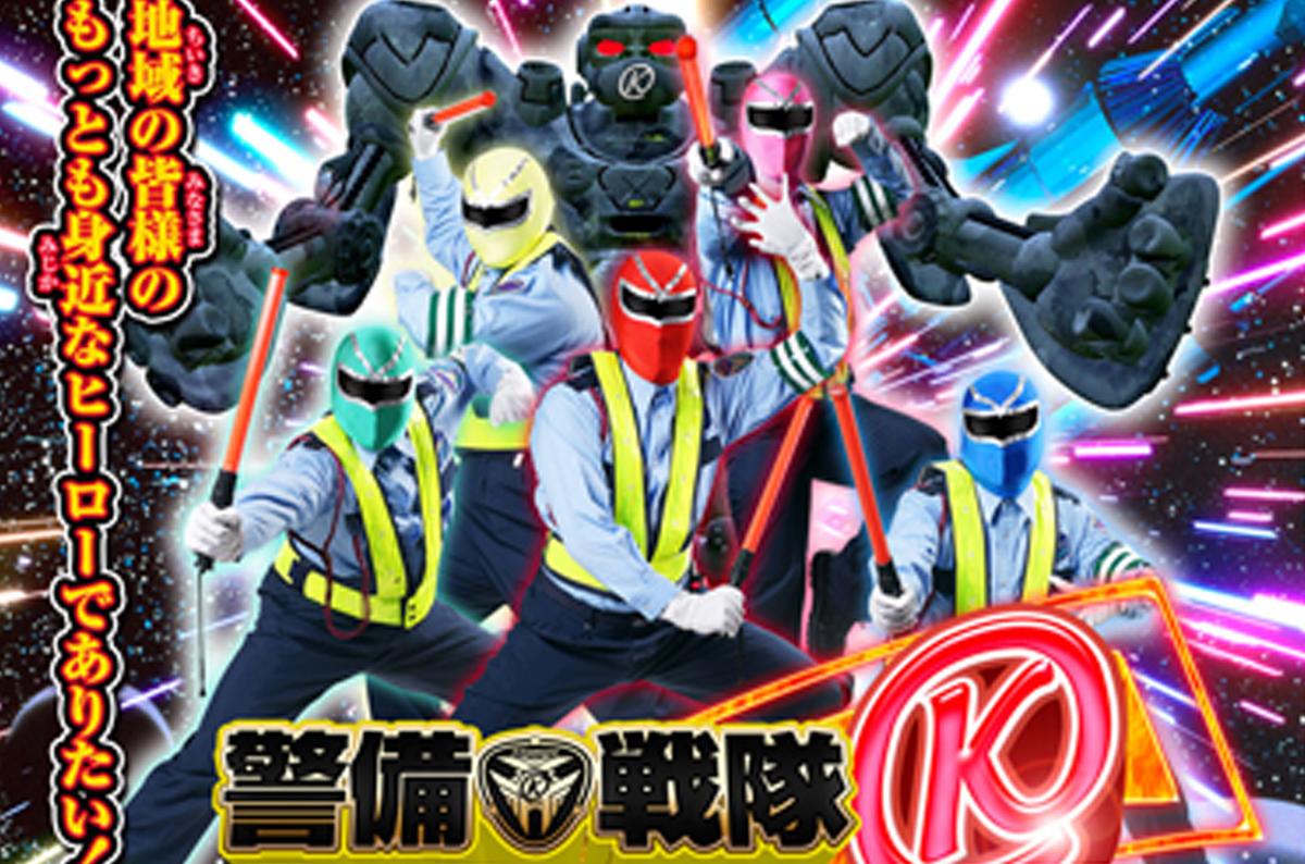 警備会社 Kitamuraのポスター