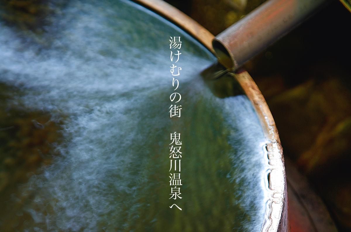 鬼怒川温泉 万葉亭|WEB広告撮影